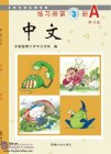 Zhong Wen / Chinese Workbook Vol 3A (PDF) (Revised Edition)