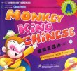 Monkey King Chinese: Preschool edition A (Including 1 CD)