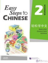 Easy Steps to Chinese 2: Workbook