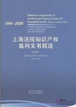 1994-2008 Selected Judgments of Intelliectual Property Cases of Shanghai Court