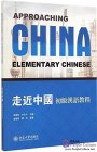 Approaching China - Elementary Chinese (Traditional Chinese version)
