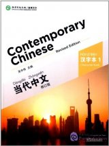 Contemporary Chinese (Revised Edition) - Character Book 1