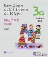 Easy Steps to Chinese for Kids (3a) Workbook