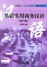 A Practical Business Chinese Reader (Revised Edition)