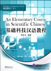 An Elementary Course in Scientific Chinese: Reading (Book 2)