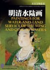 Paintings for Water-and-land Service of the Ming and Qing Dynasties