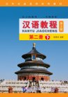Chinese Course (3rd Edition) 2B (with MP3)