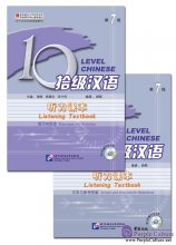 Ten Level Chinese (Level 7): Listening Textbook (Exercises and Activities & Scripts and Answers for Reference)