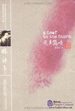 A leaf in the Storm - English Edition - By Lin yu-tang