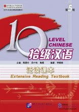 Ten Level Chinese (Level 5): Extensive Reading Textbook