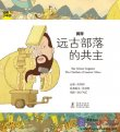 Classic Junior Tour - The Yellow Emperor: The Chieftain of Ancient Tribes