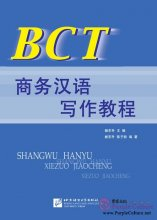 BCT Business Writing Course
