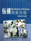 Business Chinese: Advanced Integrated Course 2