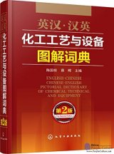 English-Chinese Chinese-English Pictorial Dictionary of Chemical Technical and Equipment (2nd Edition)