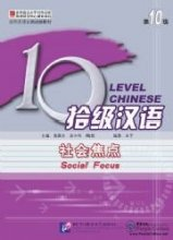 Ten Level Chinese (Level 10): Social Focus