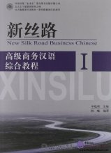 New Silk Road: Advanced Business Chinese I (with CD)
