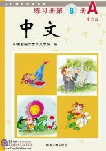 Zhong Wen / Chinese Workbook Vol 8A (PDF) (Revised Edition)