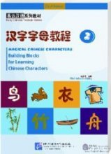 Magical Chinese Characters: Building Blocks for Learning Chinese Characters vol.2 - Textbook with 1CD