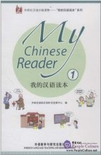 My Chinese Reader 1 (with 1 mp3)