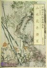 Selected Ancient Chinese Paintings: Painting Album (Yun Shouping [Qing Dynasty])