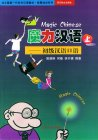 Magic Chinese - Elementary Spoken Chinese 1(English,Japanese and Korean Annotation)
