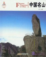 Chinese Red: Famous Mountains in China