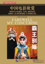 Watching the Movie and Learning Chinese: Farewell My Concubine (with 1 DVD)