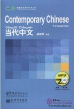 Contemporary Chinese: 2 MP3 (For Beginners)