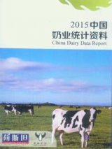 China Dairy Data Report 2015