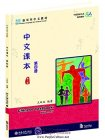 New Chinese Language and Culture Course: Chinese Textbook Vol 4 (2nd Edition)