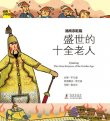 Classic Junior Tour - Qianlong: The Great Emperor of the Golden Age