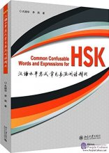 Common Confusable Words and Expressions for HSK