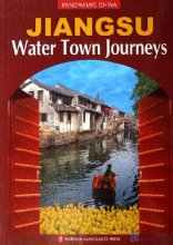 Panoramic China -- Jiangsu: Water Town Journeys