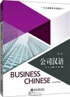 Business Chinese (2nd Edition)