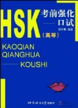 A Preparatory Intensive Course of HSK - Speaking (Advanced)