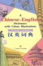 A Chinese-English Dictionary with Colour Illustrations