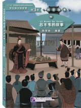 Graded Readers for Chinese Language Learners (Level 3 Historical Stories) 16: The Story of Lü Buwei