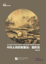 THE SOURCE OF CHINESE THOUGHT: CONFUCIANISM, BUDDHISM, AND TAOISM