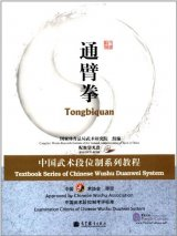 Textbook Series of Chinese Wushu Duanwei System: Tongbiquan (with DVD)