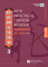New Practical Chinese Reader (Traditional Chinese Edition) vol.3 Workbook