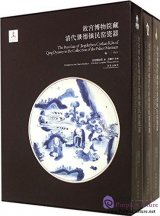 The Porcelain of Jingdezhen Civilian Kiln of Qing Dynasty in the Collection of the Palace Museum (3 Volumes)