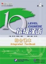 Ten Level Chinese (Level 4): Integrated Textbook