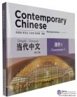 Contemporary Chinese (Revised Edition) - Courseware 1