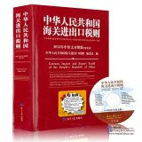 2015 Customs Import and Export Tariff of the People's Republic of China (with CD)
