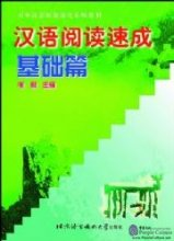 Short-term Chinese Reading - Elementary