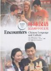 Encounters: Chinese Language and Culture 3 Student Book