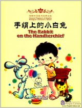 Classical Playback of Dolphin Bilingual Children's Books: The Rabbit on the Handkerchief