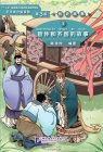 Graded Readers for Chinese Language Learners (Level 3 Historical Stories) 3: The Story of Guan Zhong and Kingdom Qi