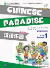 Chinese Paradise (2nd Edition) (English Edition) Vol 1 - Workbook (with MP3)