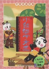 Stories of Chinese Classic Cartoon: Little Panda Learns Carpenter